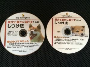 森田誠の犬のしつけDVD